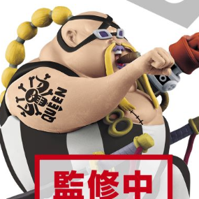 Queen One Piece Wcf Mini Figuren Wano Kuni Banpresto