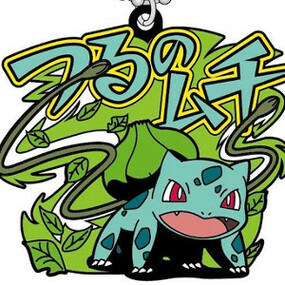 bulbasaur vine whip pokemon waza rubber mascots english
